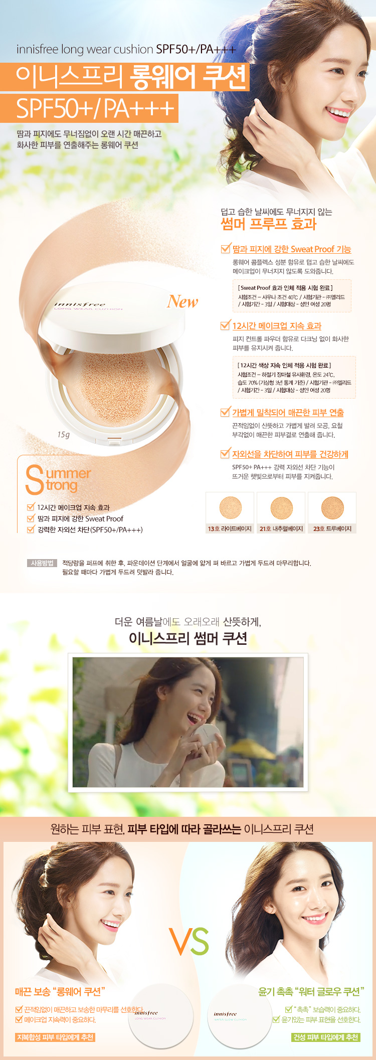 [140708] Yoona (SNSD) New Picture for Innisfree CF [6]
