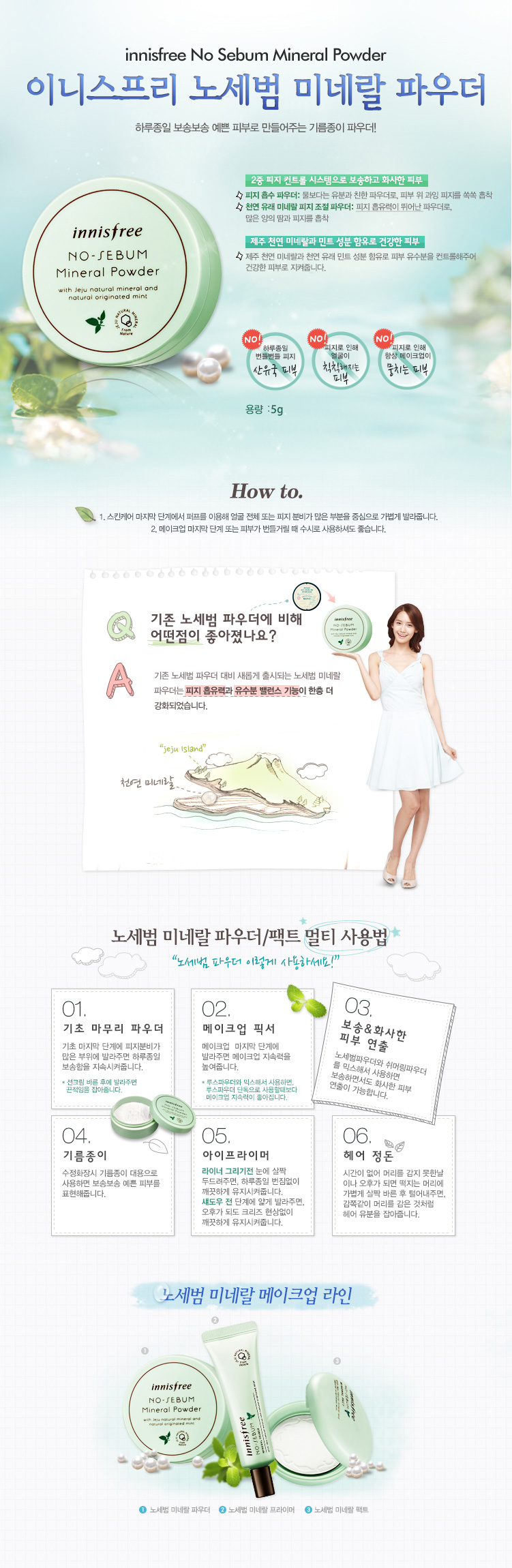 [140708] Yoona (SNSD) New Picture for Innisfree CF [8]