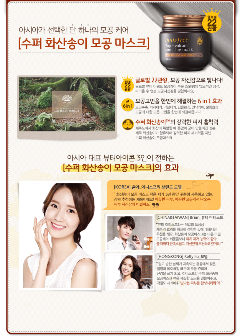[140708] Yoona (SNSD) New Picture for Innisfree CF [1] Korea Version
