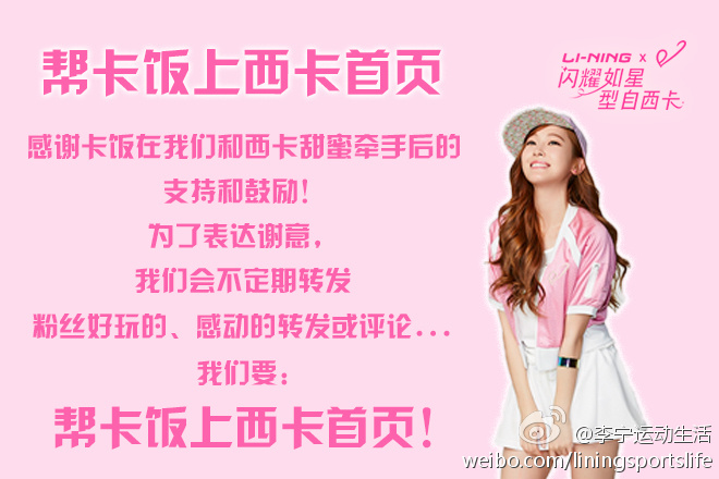 [140710] Jessica (SNSD) New Picture for Li-Ning CF [1]