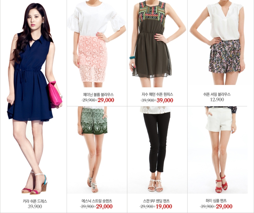 [140710] Seohyun (SNSD) New Picture for Mixxo CF [4]