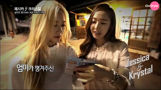 [140715] Jessica (SNSD) & Krystal (F(x)) New Capture Picture from Jessica&Krystal Show EP07 [10]