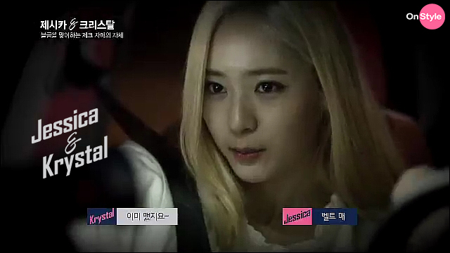 [140715] Jessica (SNSD) & Krystal (F(x)) New Capture Picture from Jessica&Krystal Show EP07 [7]