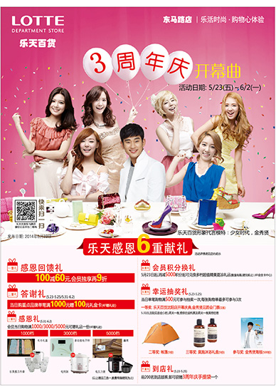 [140716] Girls' Generation (SNSD) New Picture for Lotte Department Store CF [3]