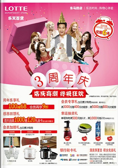 [140716] Girls' Generation (SNSD) New Picture for Lotte Department Store CF [7]