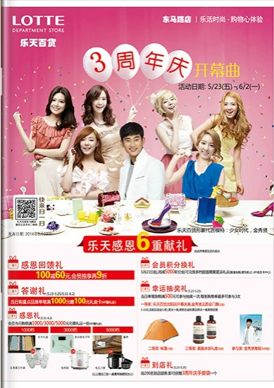 [140716] Girls' Generation (SNSD) New Picture for Lotte Department Store CF [8]