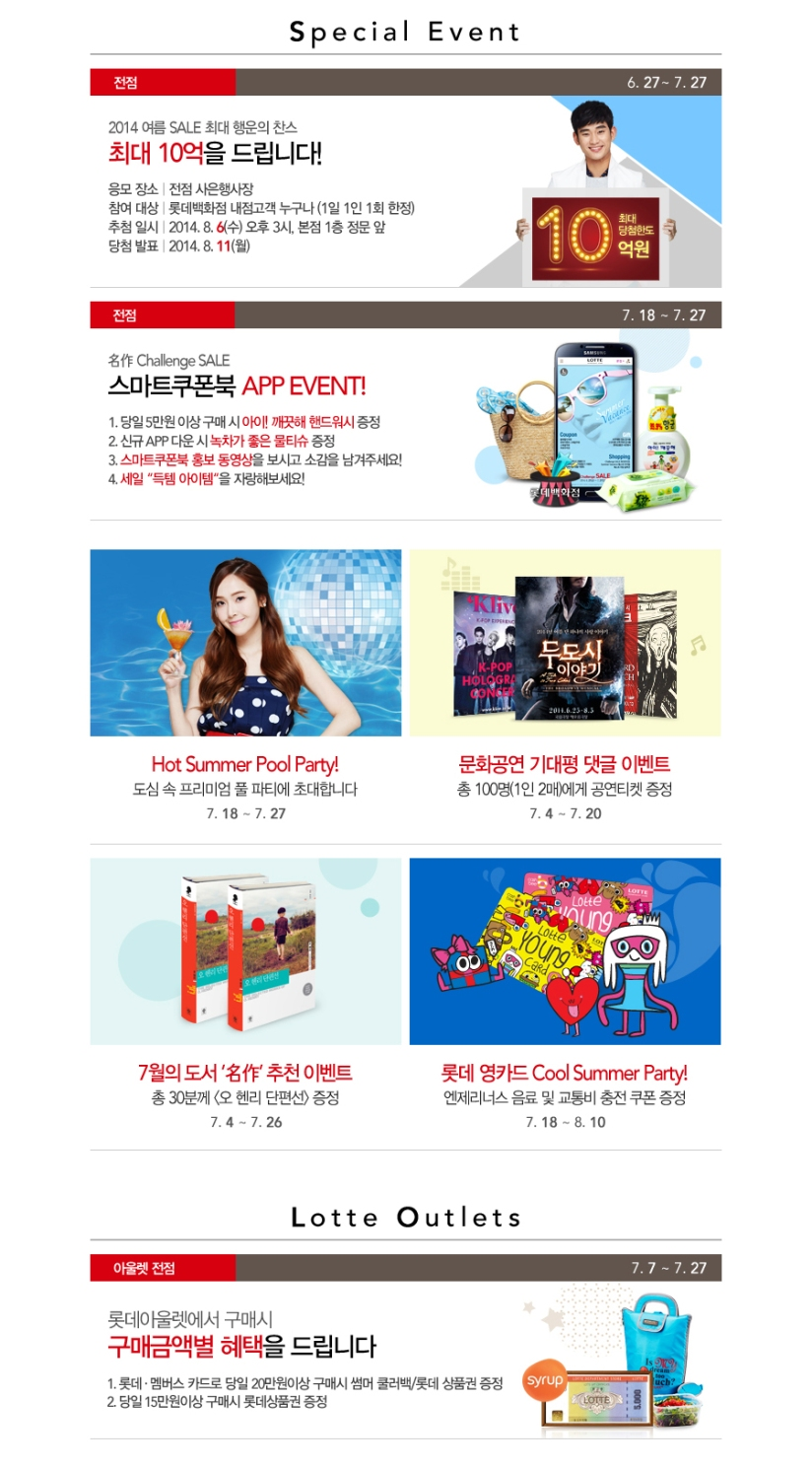 [140717] Jessica (SNSD) New Picture for Lotte Department Store CF [5]