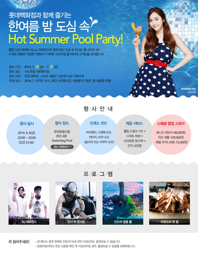 [140717] Jessica (SNSD) New Picture for Lotte Department Store CF [6]