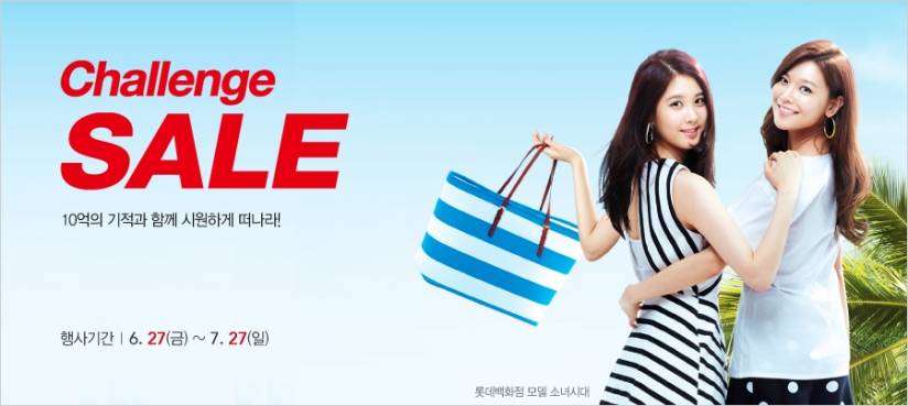 [140717] Sooyoung & Seohyun (SNSD) New Picture for Lotte Department Store CF [3]