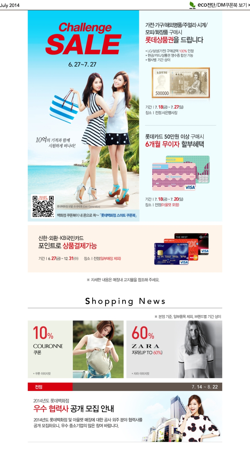 [140717] Sooyoung & Seohyun (SNSD) New Picture for Lotte Department Store CF [4]