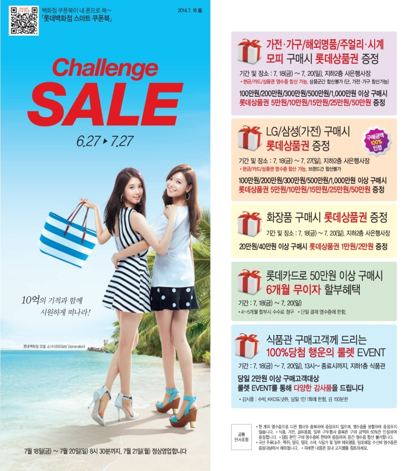 [140717] Sooyoung & Seohyun (SNSD) New Picture for Lotte Department Store CF [7]
