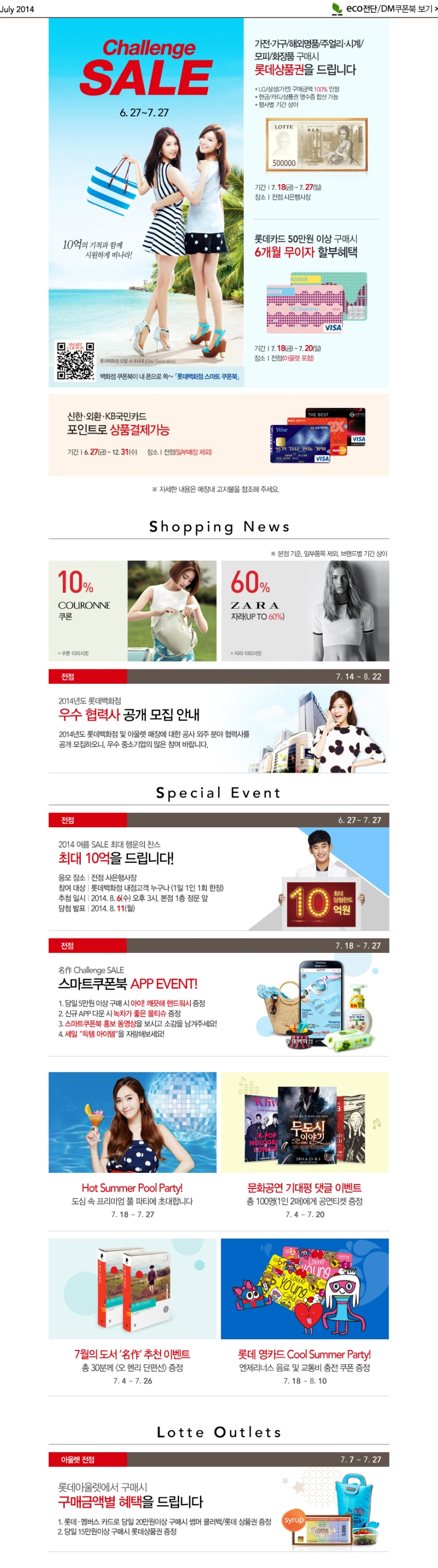 [140717] Sooyoung & Seohyun (SNSD) New Picture for Lotte Department Store CF [8]