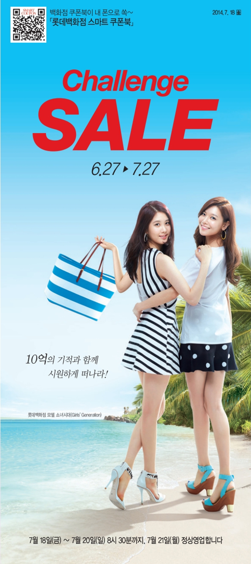 [140717] Sooyoung & Seohyun (SNSD) New Picture for Lotte Department Store CF [9]
