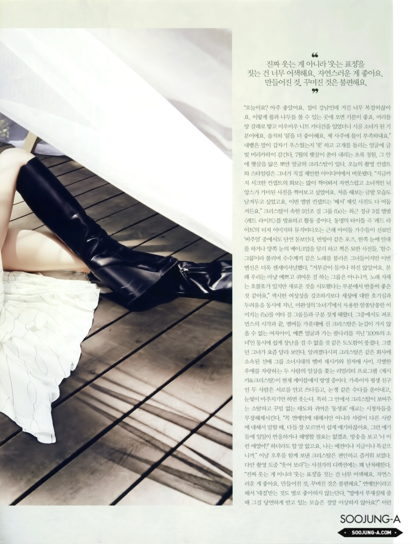 [140720] Krystal (F(x)) @ ELLE Magazine Issue August 2014 (Scan) by Soojung-A [4]