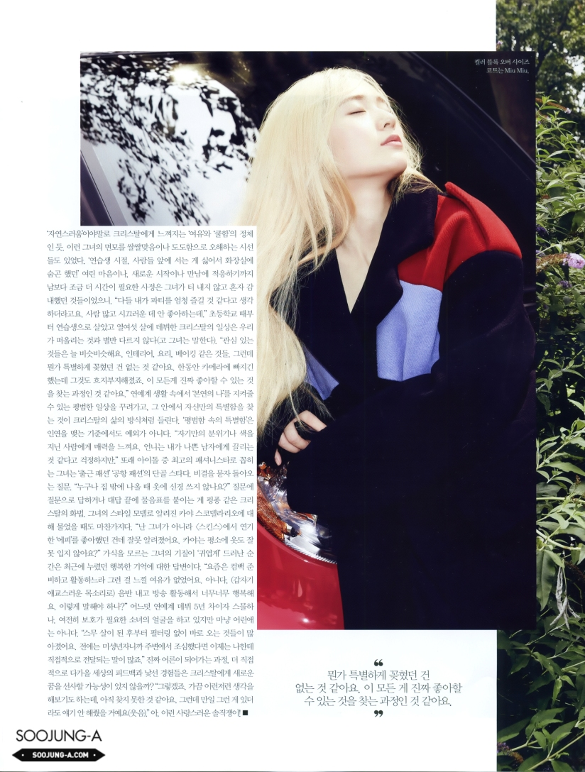[140720] Krystal (F(x)) @ ELLE Magazine Issue August 2014 (Scan) by Soojung-A [7]