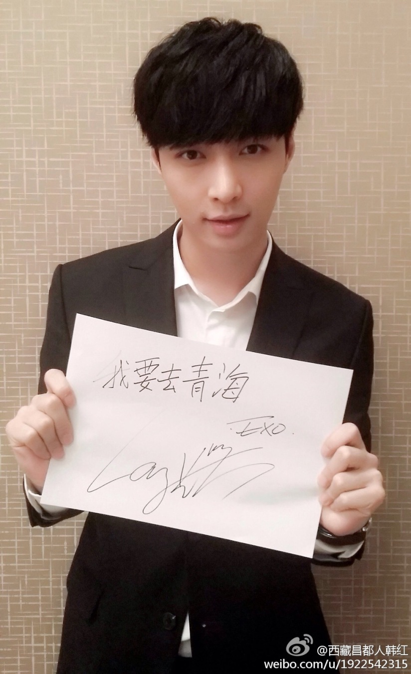 [140721] Lay (EXO) New Selca via 西藏昌都人韩红's Weibo