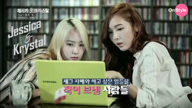 [140722] Jessica (SNSD) & Krystal (F(x)) New Capture Picture from Jessica&Krystal Show EP08 [1]