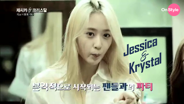 [140722] Jessica (SNSD) & Krystal (F(x)) New Capture Picture from Jessica&Krystal Show EP08 [12]
