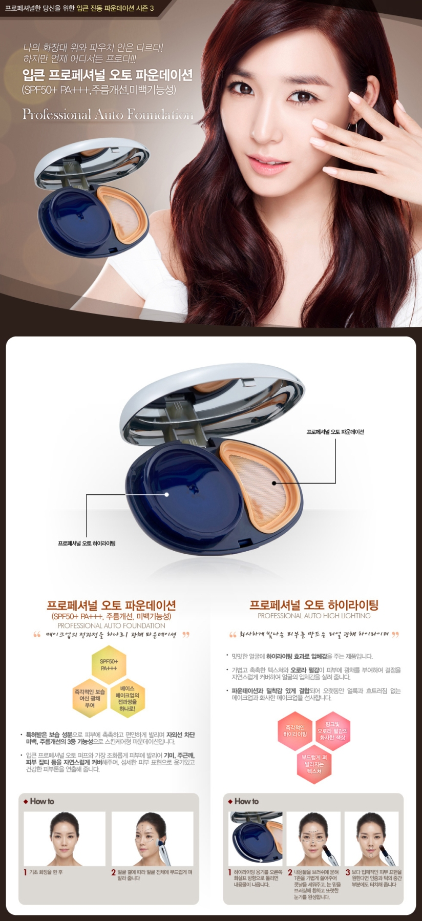 [140724] Tiffany (SNSD) New Picture for IPKN CF [12]