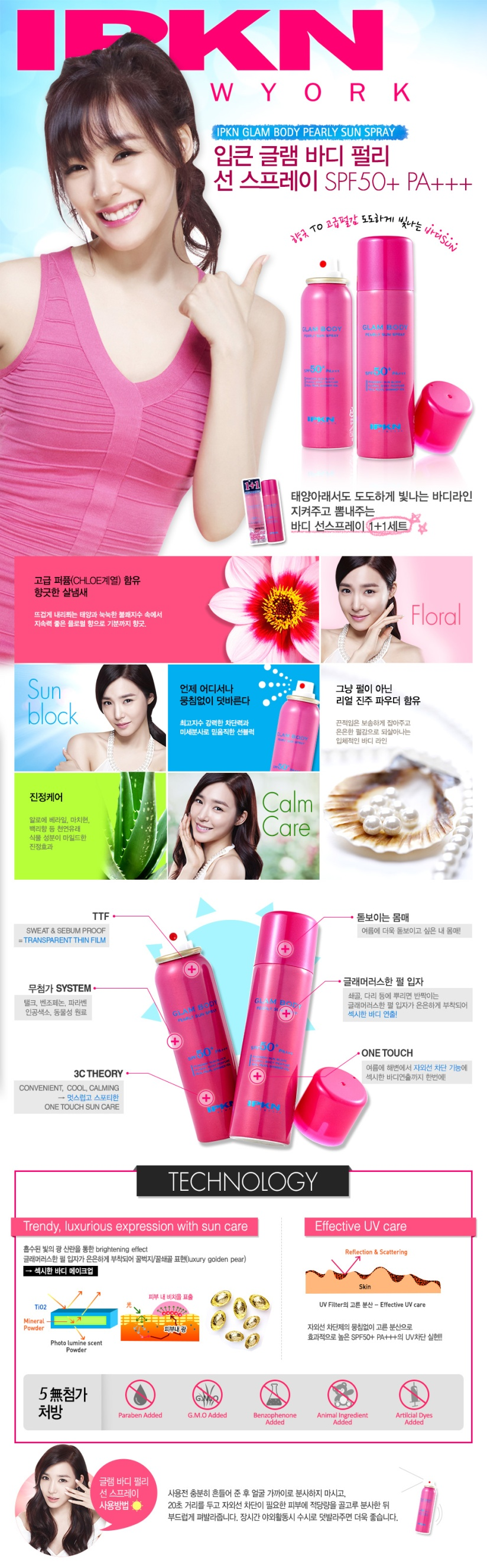 [140724] Tiffany (SNSD) New Picture for IPKN CF [15]