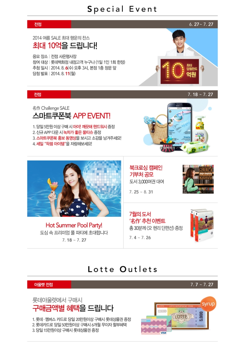 [140725] Jessica (SNSD) New Picture for Lotte Department Store CF [10]
