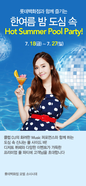 [140725] Jessica (SNSD) New Picture for Lotte Department Store CF [3]