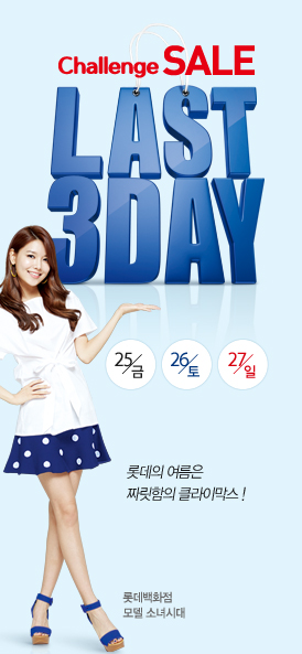 [140725] Sooyoung (SNSD) New Picture for Lotte Department Store CF [1]