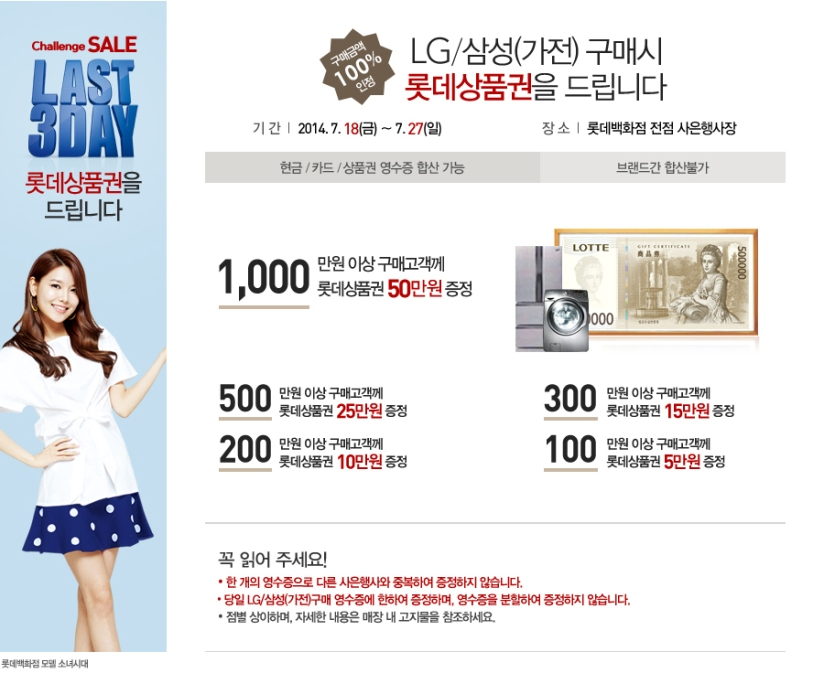 [140725] Sooyoung (SNSD) New Picture for Lotte Department Store CF [13]