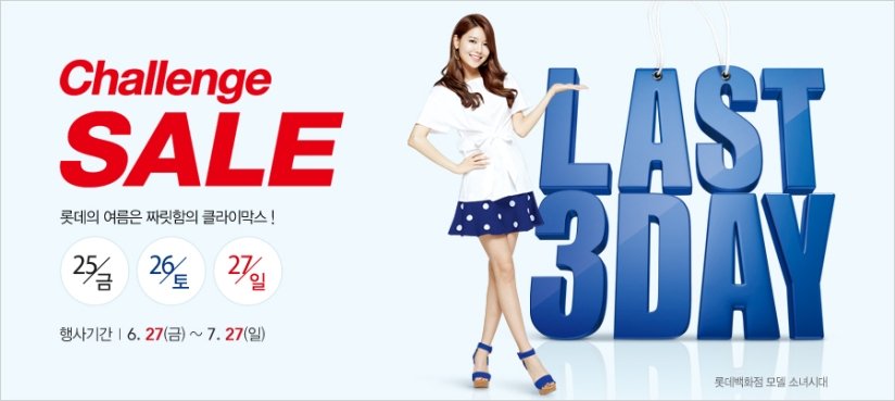 [140725] Sooyoung (SNSD) New Picture for Lotte Department Store CF [14]