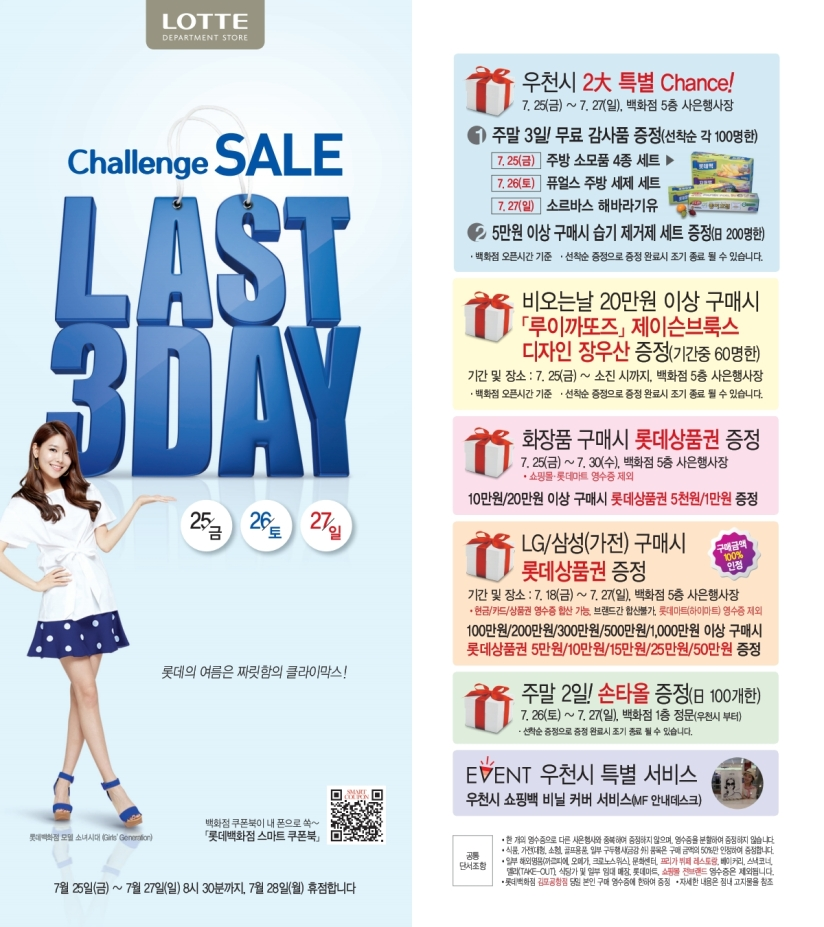 [140725] Sooyoung (SNSD) New Picture for Lotte Department Store CF [18]