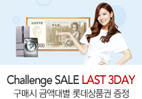 [140725] Sooyoung (SNSD) New Picture for Lotte Department Store CF [5]