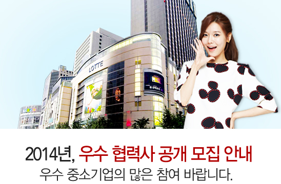 [140725] Sooyoung (SNSD) New Picture for Lotte Department Store CF [8]