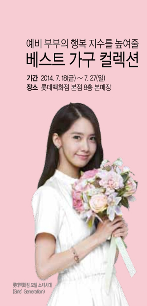 [140725] Yoona (SNSD) New Picture for Lotte Department Store CF [22]