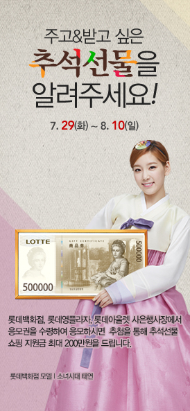 [140730] Taeyeon (SNSD) New Picture for Lotte Department Store CF [3]