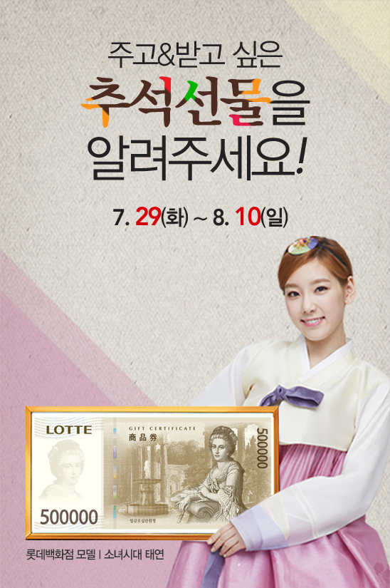 [140730] Taeyeon (SNSD) New Picture for Lotte Department Store CF [4]