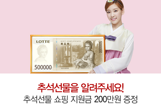 [140730] Taeyeon (SNSD) New Picture for Lotte Department Store CF [6]
