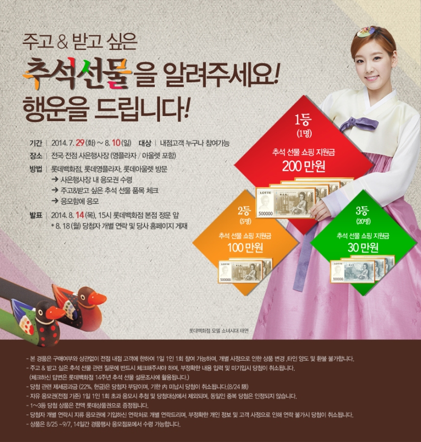 [140730] Taeyeon (SNSD) New Picture for Lotte Department Store CF [9]