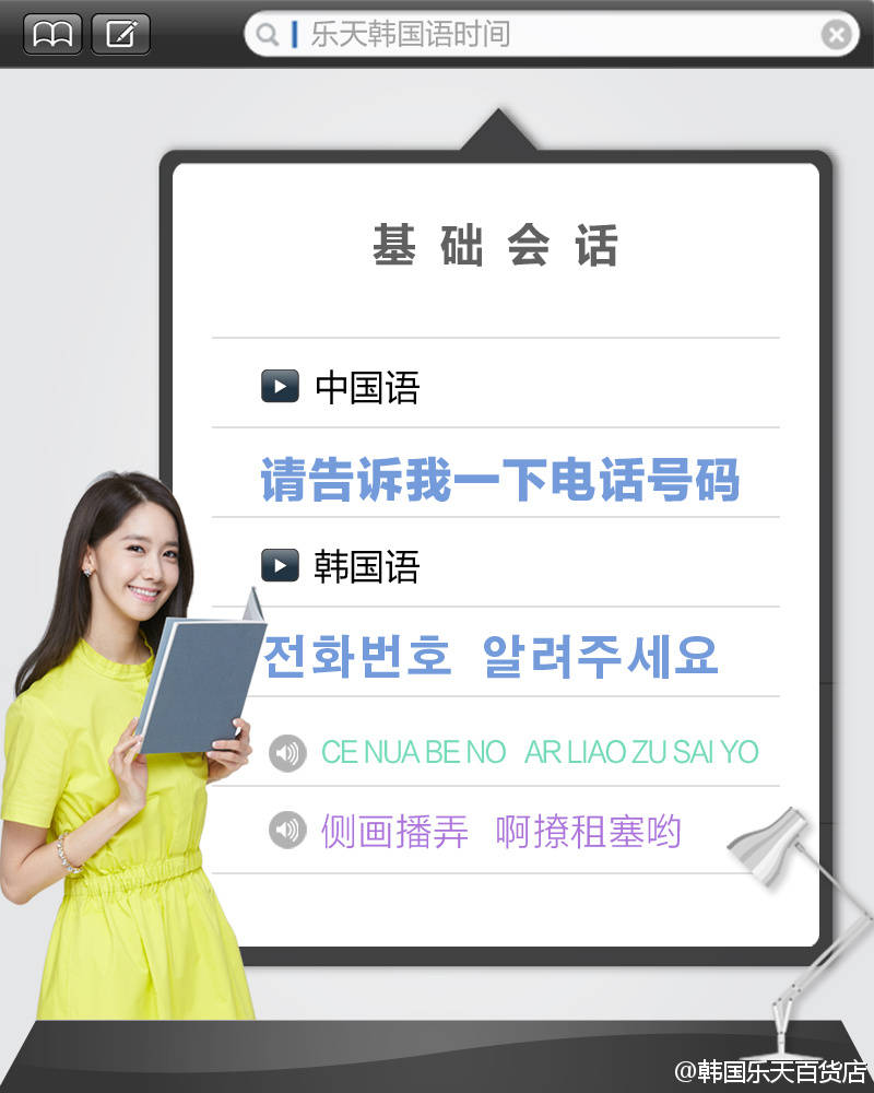 [140730] Yoona (SNSD) New Picture for Lotte Department Store CF [1]