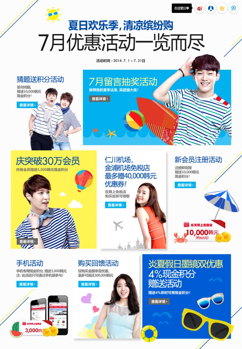 [140731] Chen & Lay (EXO) New Picture for Lotte Duty Free CF [5]
