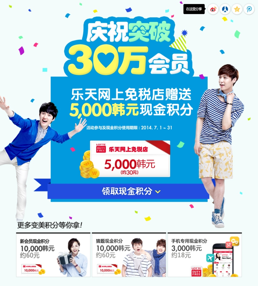[140731] D.O & Lay (EXO) New Picture for Lotte Duty Free CF [7]