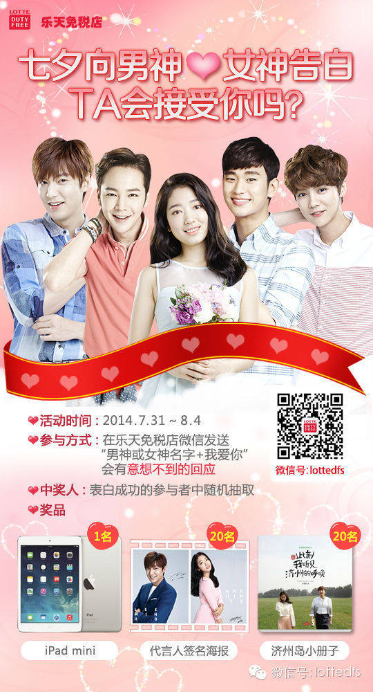 [140731] Luhan (EXO) New Picture for Lotte Duty Free CF [1]