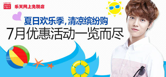 [140731] Luhan (EXO) New Picture for Lotte Duty Free CF [4]