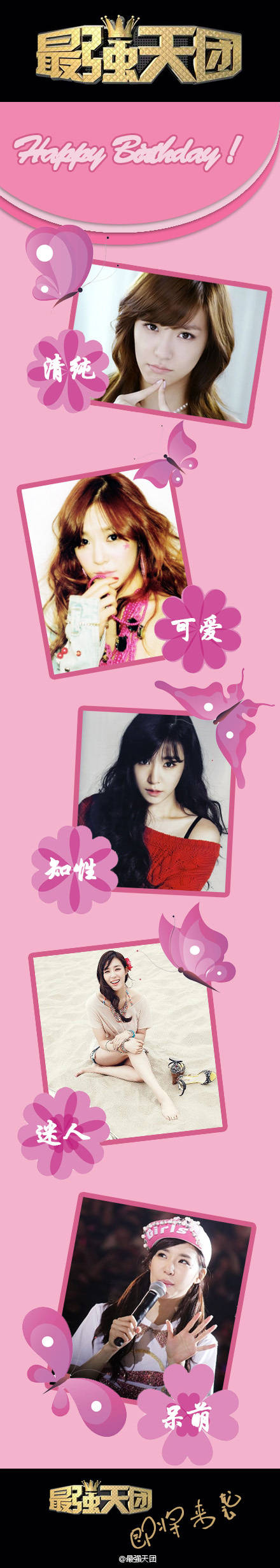 [140801] Girls' Generation (SNSD) New Picture for Strongest Group (最强天团) via 最强天团's Weibo