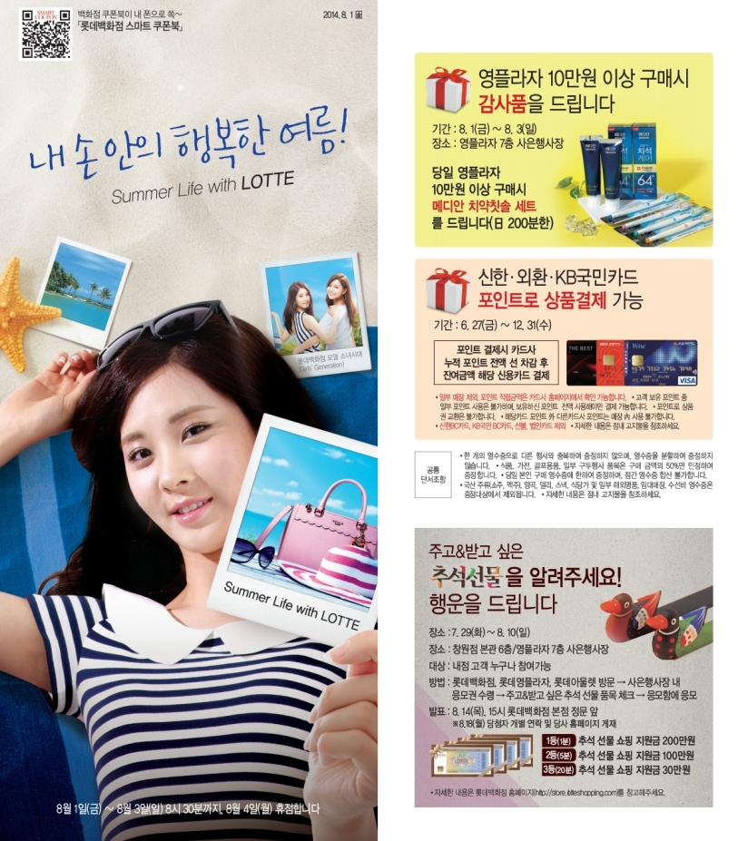 [140802] Seohyun (SNSD) New Picture for Lotte Department Store [6]