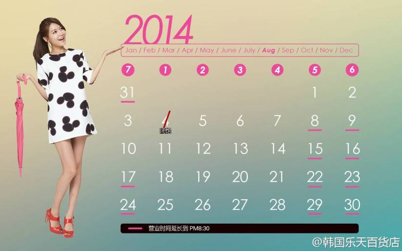 [140802] Sooyoung (SNSD) New Picture for Lotte Department Store [1]