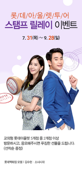[140802] Yoona (SNSD) New Picture for Lotte Department Store [2]