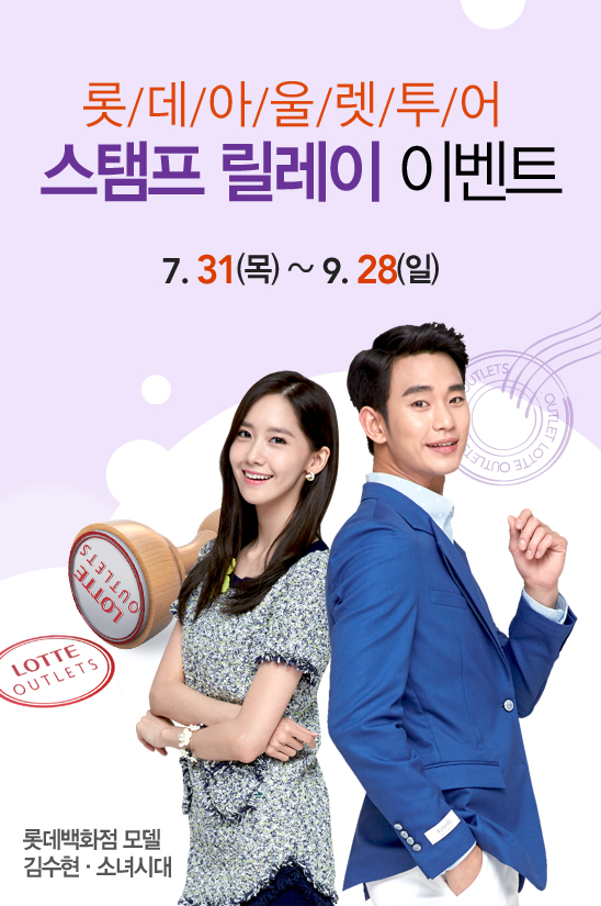 [140802] Yoona (SNSD) New Picture for Lotte Department Store [3]