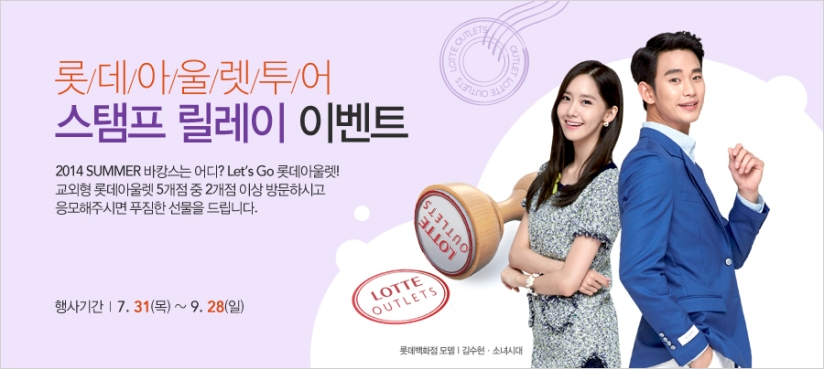 [140802] Yoona (SNSD) New Picture for Lotte Department Store [4]
