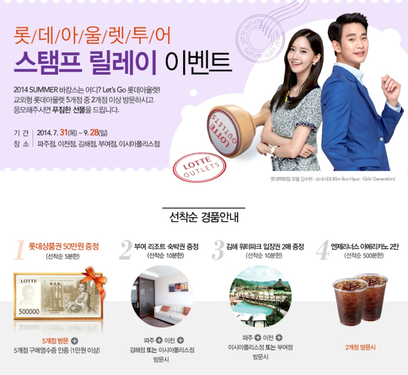 [140802] Yoona (SNSD) New Picture for Lotte Department Store [5]